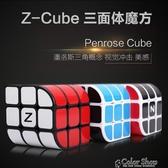 三曲面異形三階三面體魔方順滑3階益智力潘洛斯三角概念魔方 color shop