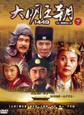 新動國際【 大明王朝 - 下 】超級強檔熱門大陸劇_DVD