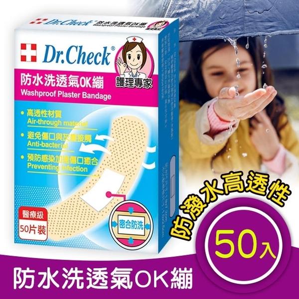 Dr.Check 防水洗透氣OK繃(50入)