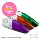 日本代購 空運 fukai FBC-777 電池式 乾濕兩用 手持 無線 吸塵器 車用 家用 輕巧 輕量