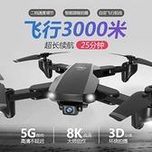 遙控飛機無人機航拍器高清專業4K學生小型直升飛行器四軸航模【八折搶購】