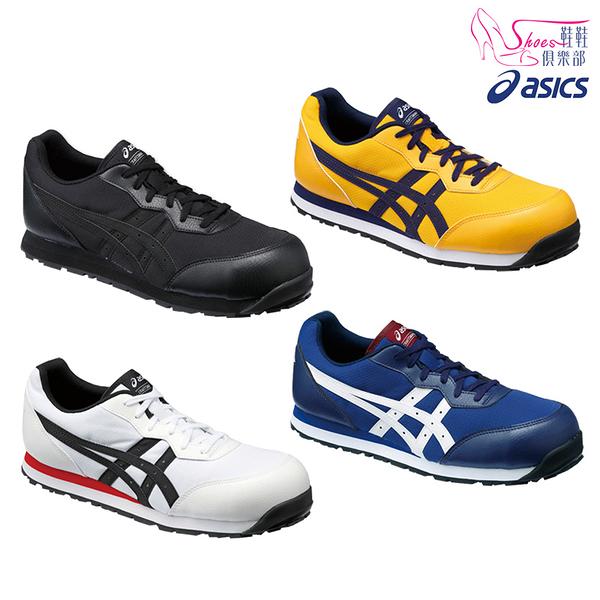Asics亞瑟士 台積電指定用鞋 輕量防護鞋 3E寬楦 塑鋼頭 安全鞋 工作鞋【鞋鞋俱樂部】【561-CP201】