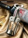 開瓶器 高檔紅酒開瓶器家用葡萄酒啟瓶器瓶起子起酒器開酒器套裝奢華輕奢