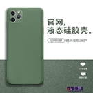 蘋果11手機殼全包攝像頭液態硅膠iphone11promax保護套一體防摔iphone11pro  快速出貨