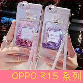 【萌萌噠】歐珀 OPPO R15 / R15 pro 創意流沙香水瓶保護殼 水鑽閃粉亮片軟殼 手機殼 手機套 附掛繩