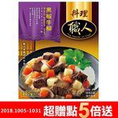 【料理職人】黑椒牛柳 調理包 (220gx2入)/盒