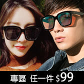 帽款/眼鏡❤均一價99專區