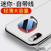 行動電源便攜女款迷你沖MIUI蘋果vivo華為oppo手機通用行動電源  【快速出貨】