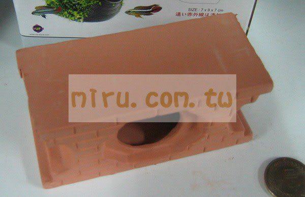 【西高地水族坊】雅柏UP代理 陶瓷製品 單孔藝術陶瓷磚,藝術磚塊 小 S