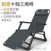 躺椅折疊午休床 辦公室床午睡床 靠背沙灘陽台休閒懶人家用椅子QM『櫻花小屋』