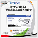 Brother TN-450 高容量黑色 原廠碳粉匣 ( MFC-7360/MFC-7460DN/MFC-7860DW/DCP-7060D/HL-2220/HL-2240D )