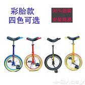 獨輪車獨輪自行車平衡車單輪車代步健身兒童成人單輪競技雜技車16寸LX 【多變搭配】