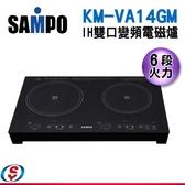 【新莊信源】SAMPO聲寶IH變頻雙口電磁爐KM-VA14GM/KMVA14GM