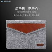 King*Shop~2017新IPAD5/6/7/8毛氈內膽包商務平板pro10.5簡約英寸防摔保護套