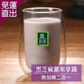 歐可茶葉 真奶茶 黑芝麻紫米拿鐵無加糖二合一x3盒 (10入/盒)【免運直出】