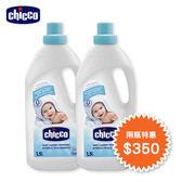 【愛吾兒】Chicco 寶貝嬰兒溫和洗衣精 兩瓶特惠$350