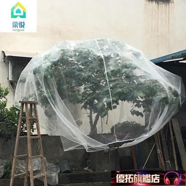 楊梅網罩櫻桃防蟲防風防鳥網水果樹罩多肉蓮霧桃樹羅幔大棚專用罩 優拓