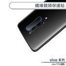 vivo Y72 5G 纖維鏡頭保護貼 保護膜 鏡頭貼 鏡頭膜