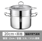 蒂洛克304不銹鋼湯鍋蒸屜20cm家用加厚不粘鍋具24蒸鍋電磁爐燃氣 生活故事