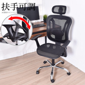 電腦椅 辦公椅 書桌椅 椅子 主管椅 凱堡 SKR 高背腰網工學電腦椅【A15239】