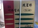 【双星牌 14吋壁扇TS-1408】壁扇...