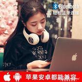 無線藍芽耳機頭戴式手機電腦通用重低音插卡音樂游戲耳麥 igo  黛尼時尚精品
