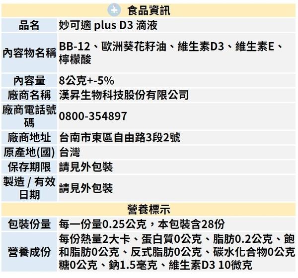妙可適滴液+D(8mL) 滴劑 BB-12 plus vitamin D3