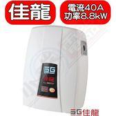 (全省原廠安裝) 佳龍【LED-88-LB】即熱式瞬熱式電熱水器LED顯溫度精準控溫熱水器內附漏電斷路器