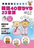 書學韓語超Easy !韓語40 音DVD 23 堂課!