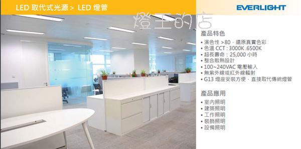 【燈王的店】億光EVERLIGHT LED T8 9W 2尺燈管 全電壓 白光/黃光 (一箱25入 每支120元)☆ LED-T8-2-E