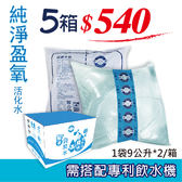 純淨盈氧水-專利無菌袋裝水5箱 (礦泉水、天然水、鹼性離子水、袋裝水、飲水機)