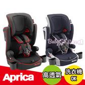 *babygo*Aprica AirGroove成長型汽座●汽車座椅●座布可機洗●藍色颶風●黑色龍捲風