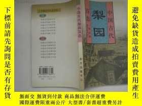 二手書博民逛書店罕見中國古代梨園百態Y25722 張兵著 東方出版中心 出版19