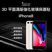 imos APPLE iPhone8 強化玻璃 保護貼 3D 滿版 玻璃貼 i8 iX 4.7 5.5 5.8 Plus 美國 康寧