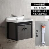 北歐現代太空鋁衛浴陶瓷洗面盆吊柜衛生間實木浴室柜洗漱盆柜組合 QQ25757『MG大尺碼』