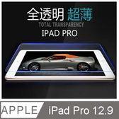 Apple iPad Pro 12.9吋 9H硬度鋼化玻璃保護貼