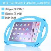 保護套 A1566蘋果a1395平板ipad4電腦air2新pad wlan殼子A1474保護套iapd