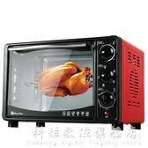 B520電烤箱 20升 家用旋轉烤叉帶發酵獨立烤烘焙烤箱 WD科炫數位旗艦店
