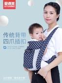 傳統嬰兒四爪背帶前抱後背式老式寶寶小孩背帶四季通用款透氣輕便 小明同學