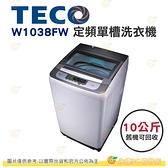 含拆箱定位+舊機回收 東元 TECO W1038FW 定頻 單槽 洗衣機 10kg 公司貨 不鏽鋼內槽 9種洗衣行程
