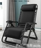 躺椅 躺椅折疊午休辦公室午睡家用懶人睡椅休閒靠背椅子便攜沙灘椅 俏girl YTL