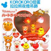 Norns【KOROKORO扭蛋 拉拉熊夜燈吊飾】正版Rilakkuma 發光公仔 鑰匙圈掛飾 黃色小雞 牛奶白熊 懶熊妹
