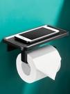 紙巾盒黑色衛生間廁所紙巾架卷紙廁紙架擦手紙架衛生紙巾盒手機架免打孔