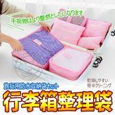 【zoo寵物商城】旅行防水收納袋包6六件套組(顏色隨機出貨)