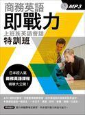 (二手書)商務英語即戰力:上班族英語會話特訓班