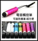 觸控筆 電容式 耳機塞 防塵塞 平板 3.5mm-顏色隨機出貨