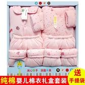 新生兒加厚棉衣禮盒純棉嬰兒保暖衣服秋冬季寶寶棉服套裝滿月禮物 NMS滿天星