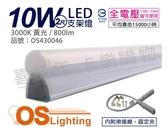OSRAM歐司朗 LED 10W 3000K 黃光 全電壓 2尺 支架燈 層板燈 _ OS430046