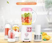 榨汁機 九陽榨汁機家用水果小型全自動果蔬多功能迷你學生炸果汁機榨汁杯 城市科技