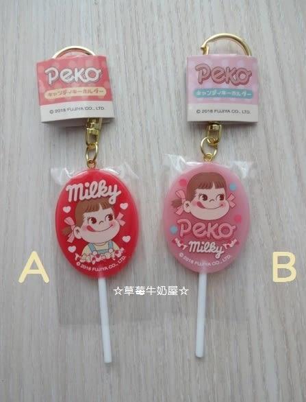 ☆草莓牛奶屋☆日本進口【不二家PEKO奶糖妹】仿真棒棒糖鑰匙圈/吊飾